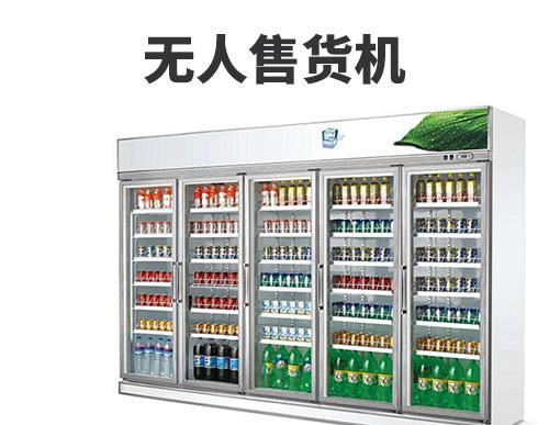 【扫码电锁型】共享售货机方案开发