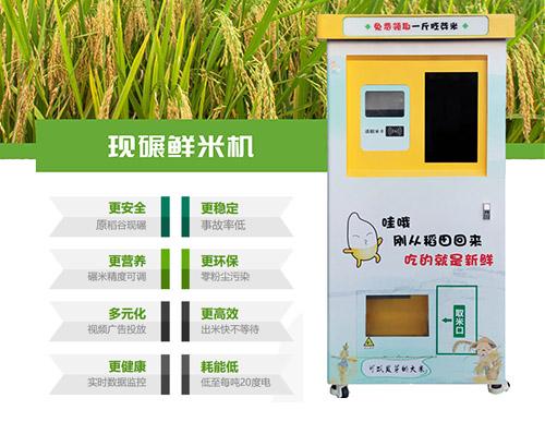 物联网软件开发案例-共享碾米机项目案例