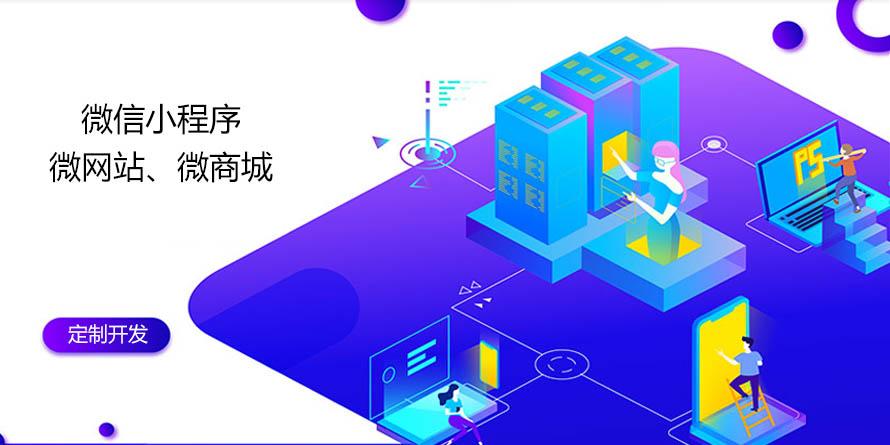 微商城、微信小程序开发