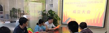 中共深圳市深蓝互联科技有限公司联合支部成立